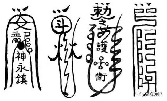 玄缘道长:道教符篆的区别与用处—就是你们常说的鬼画符