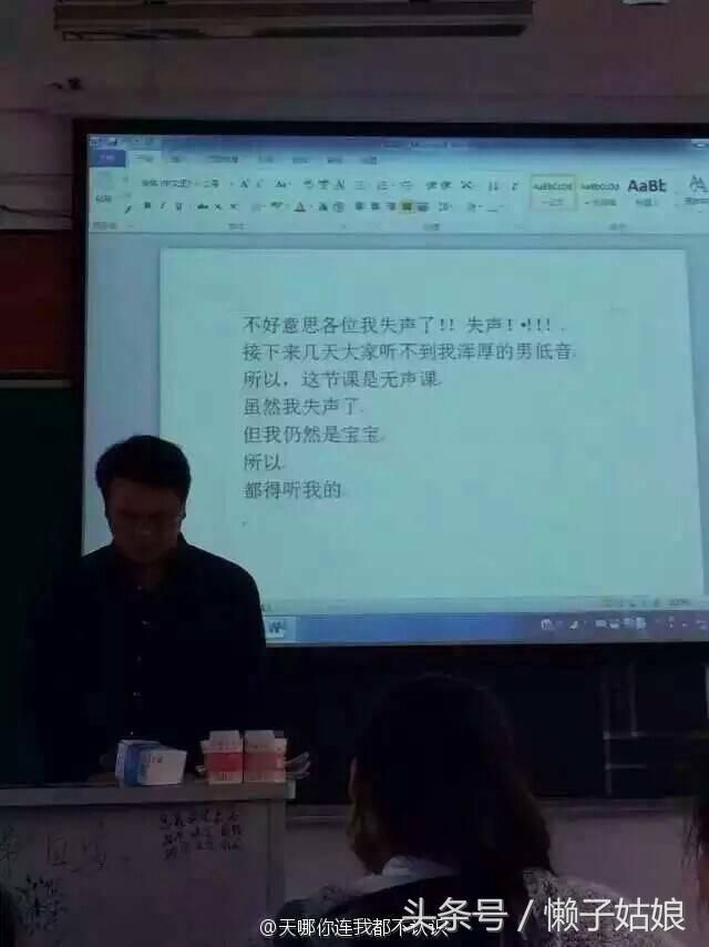 某高校老师重感冒失声,竟用这种方式来上课!网友直呼图片