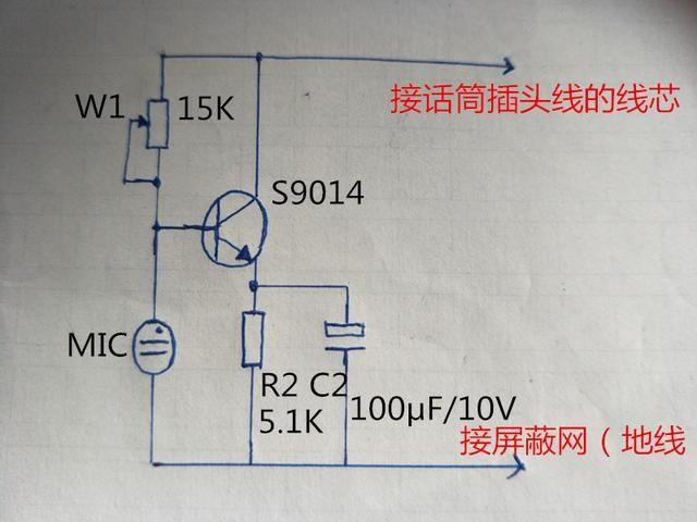 w1是三极管s9014的基极偏置电阻,s9014用作信号放大,r2,c1的共同作用