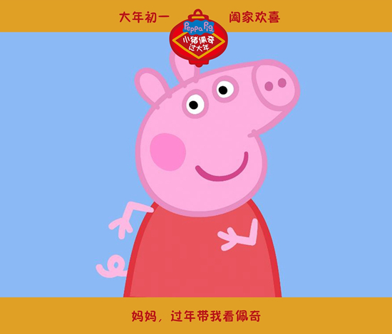 图说:《小猪佩奇过大年》电影海报  视觉中国图