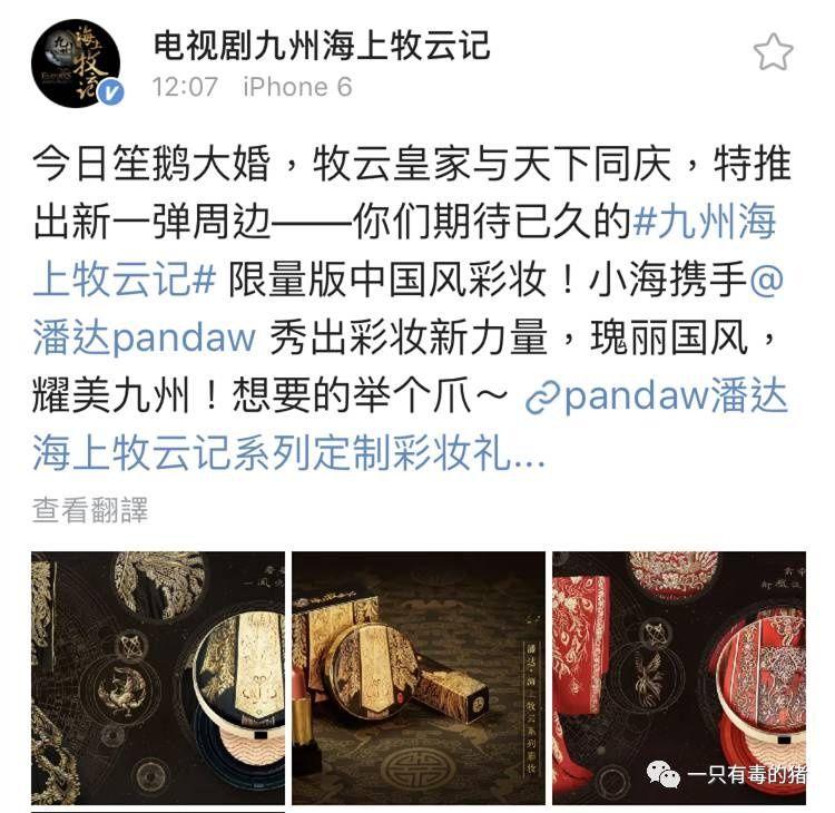 中国古风彩妆真的限量发售了,你敢信?图片