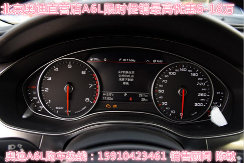 17款奥迪a6l北京最新价格最高优惠售全国 配置及图片