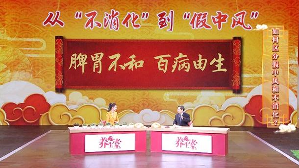《养生堂》清明节特别节目——养生云录制(2)