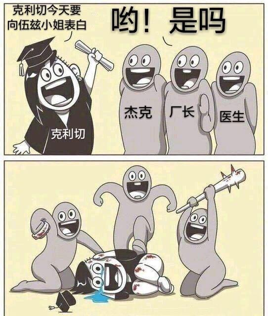第五小丑卖家:漫画,杰克,慈善家被毒打,猜猜谁更惨?淘宝搞笑表情人格包图片