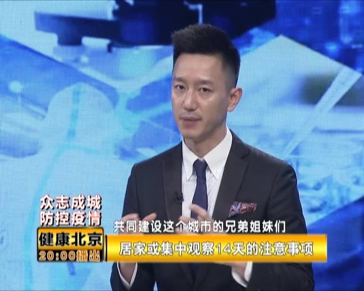网友提问:返京人员隔离期间,能不能出门买菜?听听专家怎么说