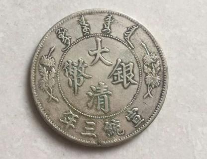 风头鹊起的凤凰-----大清银币