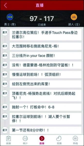 手机app是中国上班族和在校生了解nba战况的重要手段.
