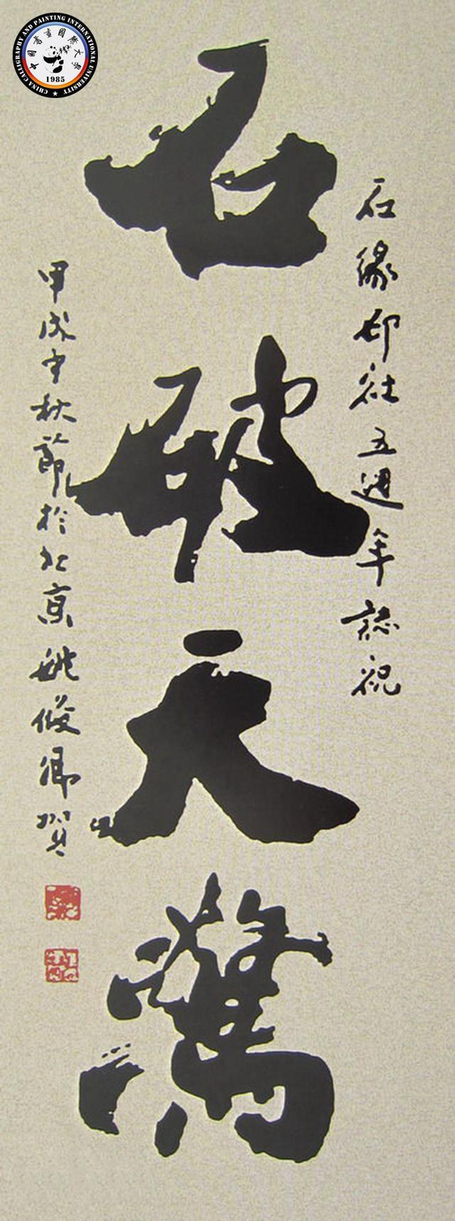 姚金良书法作品_师古不泥!中国书画国际大学教授姚俊卿的书法理念与创新精神
