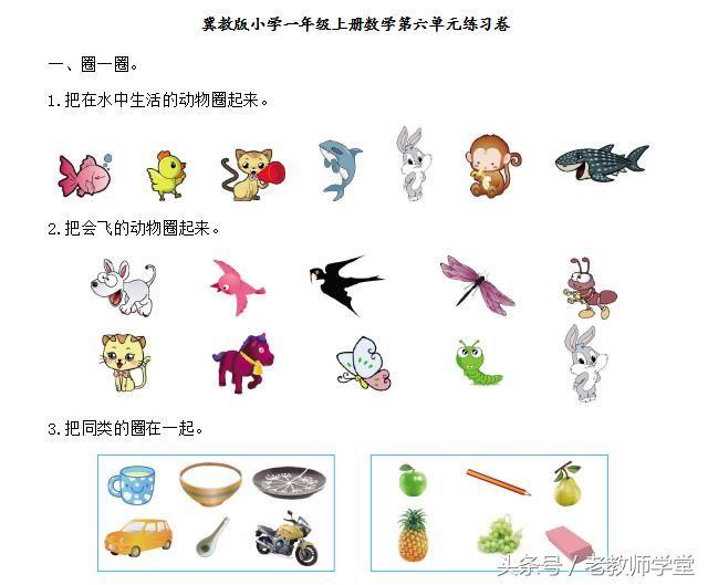 冀教版小学一年级数学上册第六单元主要的教学内容是小动物分类,不同