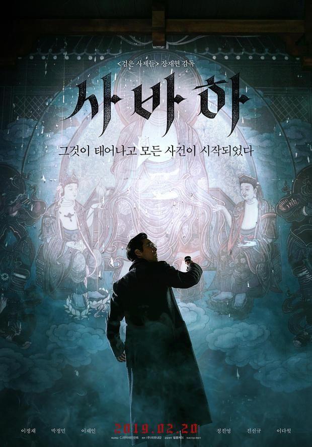 超自然惊悚片《娑婆诃》登顶韩票房