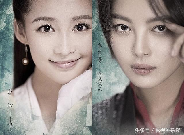 由张若昀,李沁,陈道明,辛芷蕾主演,李沁饰演的林婉儿是男主范闲的正室图片