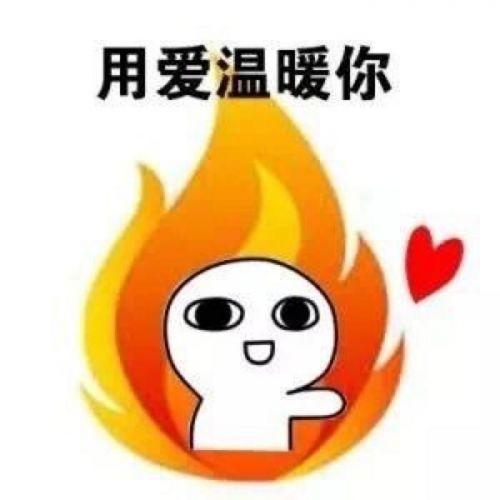 超级表情系列图片喂表情包苏苏喂爱你用爱温暖1你爱你到天图片