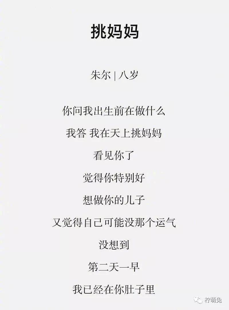 小学生自创小学写诗网友,网络:这是诗句在走红神仙300周记年级字五图片