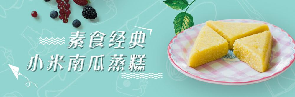素食经典 小米南瓜蒸糕