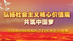 """《追梦中国·影响力》周鸿祎 守""""网""""有责"""
