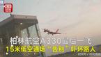 客机最后一飞 15米低空通场告别吓坏路人