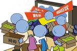 消费者拼多多网购榨汁机收到数据线