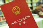 天津市委理论学习中心组召开扩大会议集体学习宪法