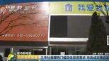 河北燕郊:房产销售关门歇业 房价普跌成交萎靡