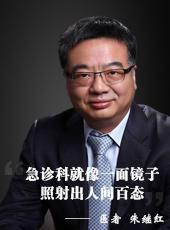 北京大学人民医院急诊科主任 朱继红