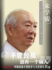 北京大学皮肤病与性病防治中心主任 朱学骏