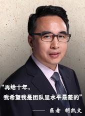 北京中医药大学东方医院副院长 胡凯文