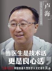 北京同仁医院眼科副主任 卢海