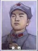 红军虎将—黄甦