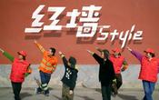 MV|西城神舞:红墙Style