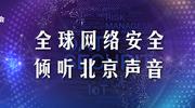 2019北京网络安全大会正在直播!探讨前沿技术的应用与实践