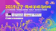奥运冠军领跑 2019辽宁·凤城半程马拉松鸣枪!