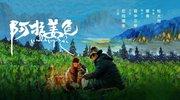 今晚走进上海电影节获奖影片《阿拉姜色》!