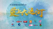 《爱上大运河》大型跨省融媒体新闻行动今日收官