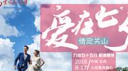 """情定关山 浪漫七夕""""88对""""新人""""集体婚礼"""