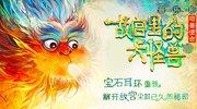 探秘故宫怪兽,演绎中国版的博物馆奇妙夜!