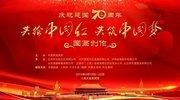 山水巨作颂祖国 中国民族画院献礼70华诞