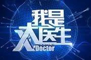 我是大医生