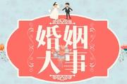青春快乐季之婚姻大事