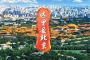 这里是北京