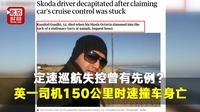 定速巡航失控曾有先例?英一司机150公里时速撞车身亡