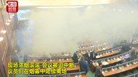 """科索沃议会再现""""催泪弹大战"""" 乌烟瘴气议员掩鼻而逃"""