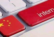 突破核心技术 建设数字中国