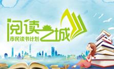 """2018""""阅读之城——市民读书计划""""图书评选活动"""