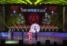 2018年网络大过年启动仪式