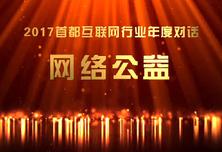 首都互联网行业年度宣传片——网络公益