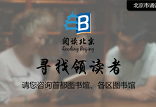 阅读北京|2018年度首都市民阅读系列文化活动