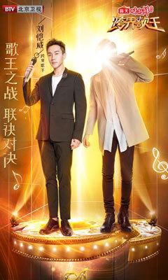 刘恺威 X 神秘帮唱歌手