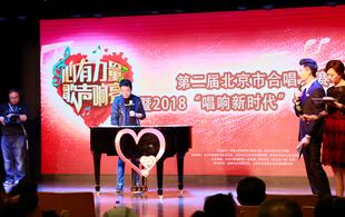 """""""益安宁丸杯""""第二届北京市合唱大赛开启"""