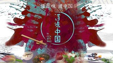 大型美食纪录片《百味中国》
