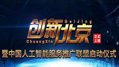 全新栏目《创新北京》正式上线